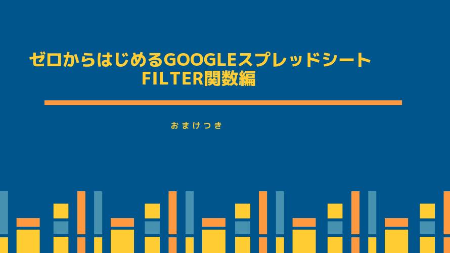 Googleスプレッドシート『FILTER』関数の基本的な使い方と応用