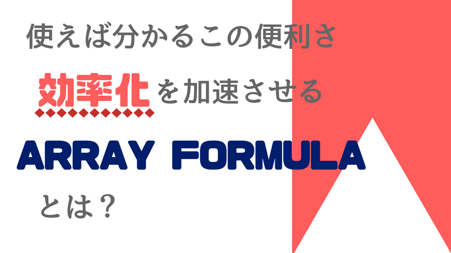 ARRAY FORMULA関数