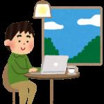 初心者が出来た!ドメインでブログを表示させる方法!