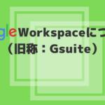 Google Workspace(旧称:Gsuite)について