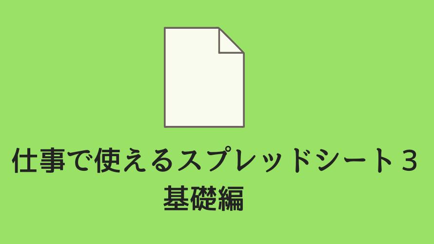 【初心者向け】仕事で使えるGoogleスプレッドシート3 基礎編