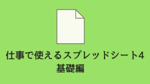 【初心者向け】仕事で使えるGoogleスプレッドシート4 基礎編