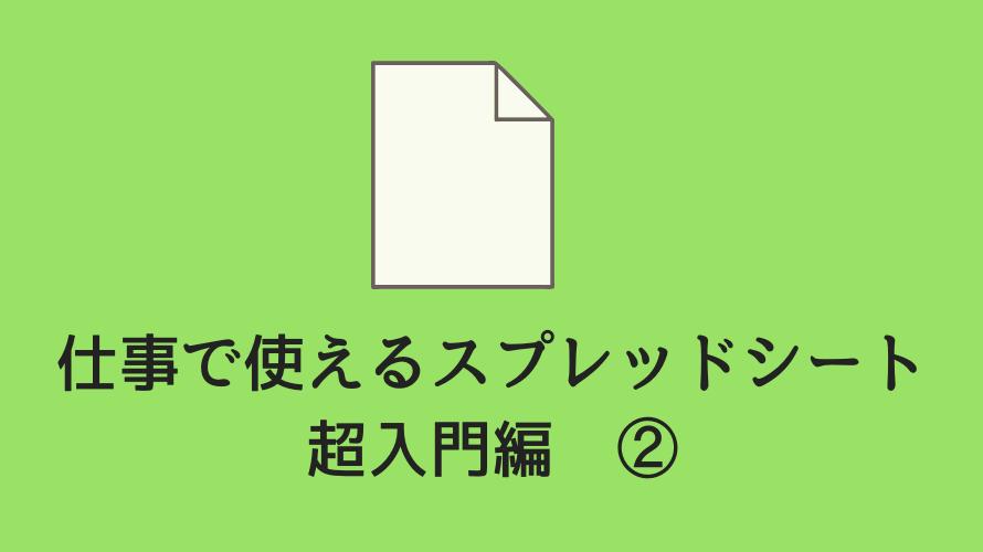 【超初心者向け】仕事で使えるGoogleスプレッドシート2 入門編