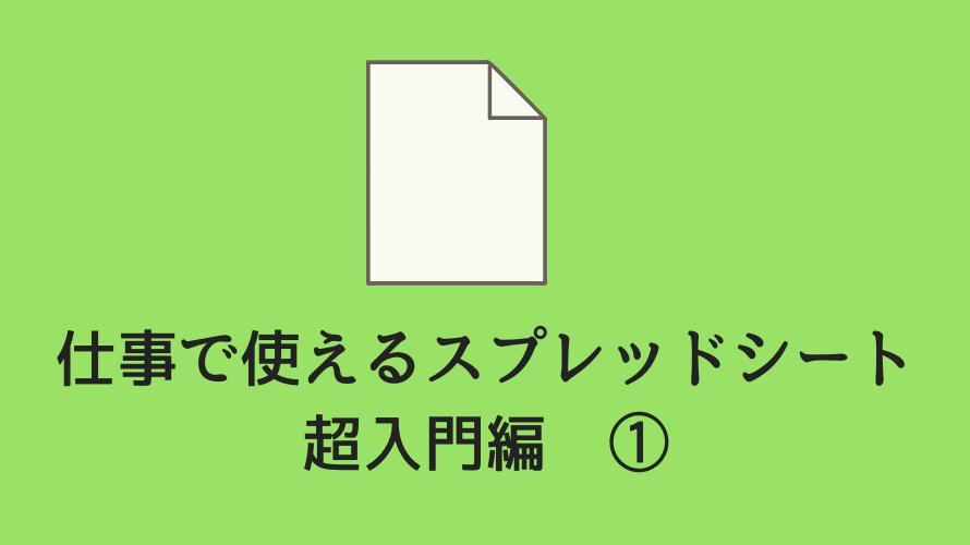 【超初心者向け】仕事で使えるGoogleスプレッドシート1 入門編