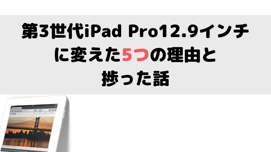 iPad Pro12.9インチに変えた5つの理由と捗った話