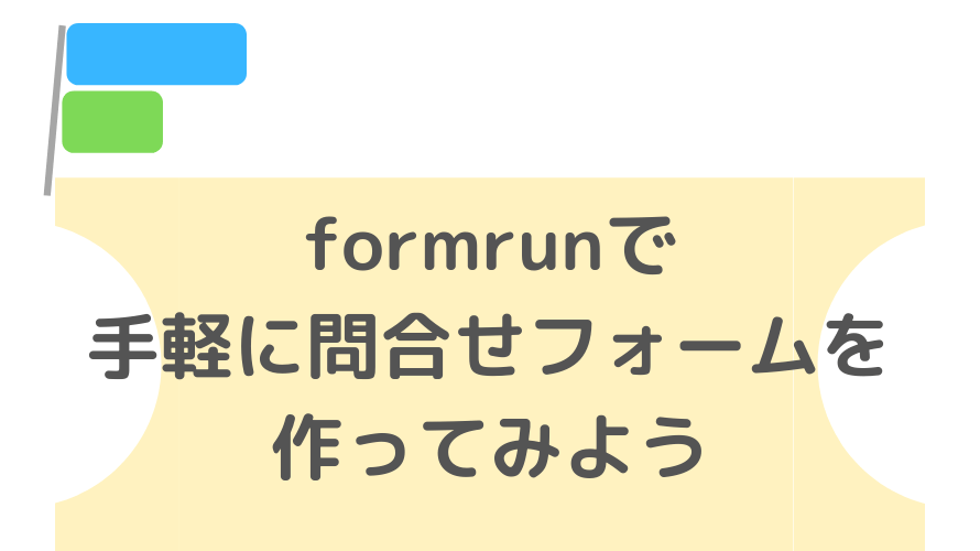 Formrunで手軽に問合せフォームを作ってみよう