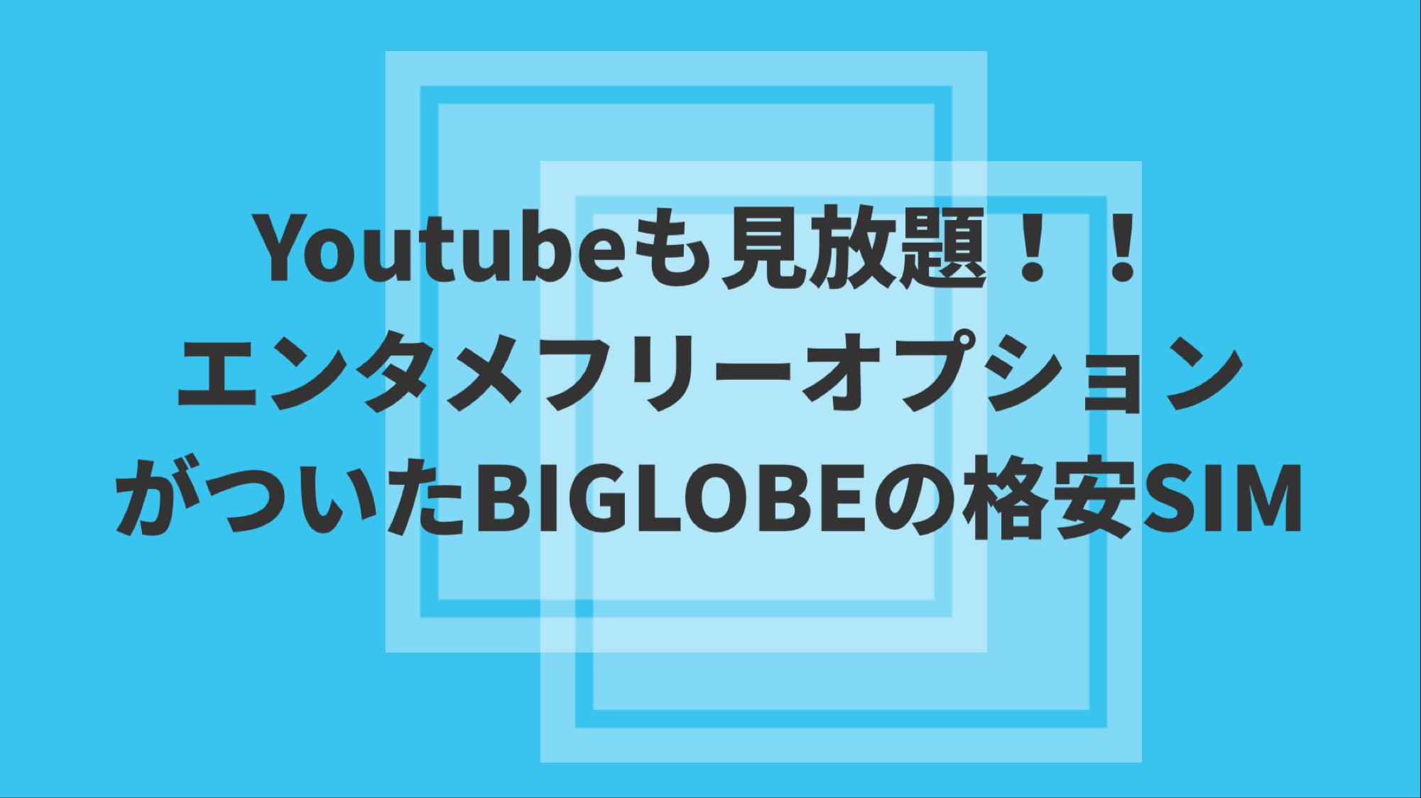 Youtubeも見放題エンタメフリーオプションがついたBIGLOBEの格安SIM