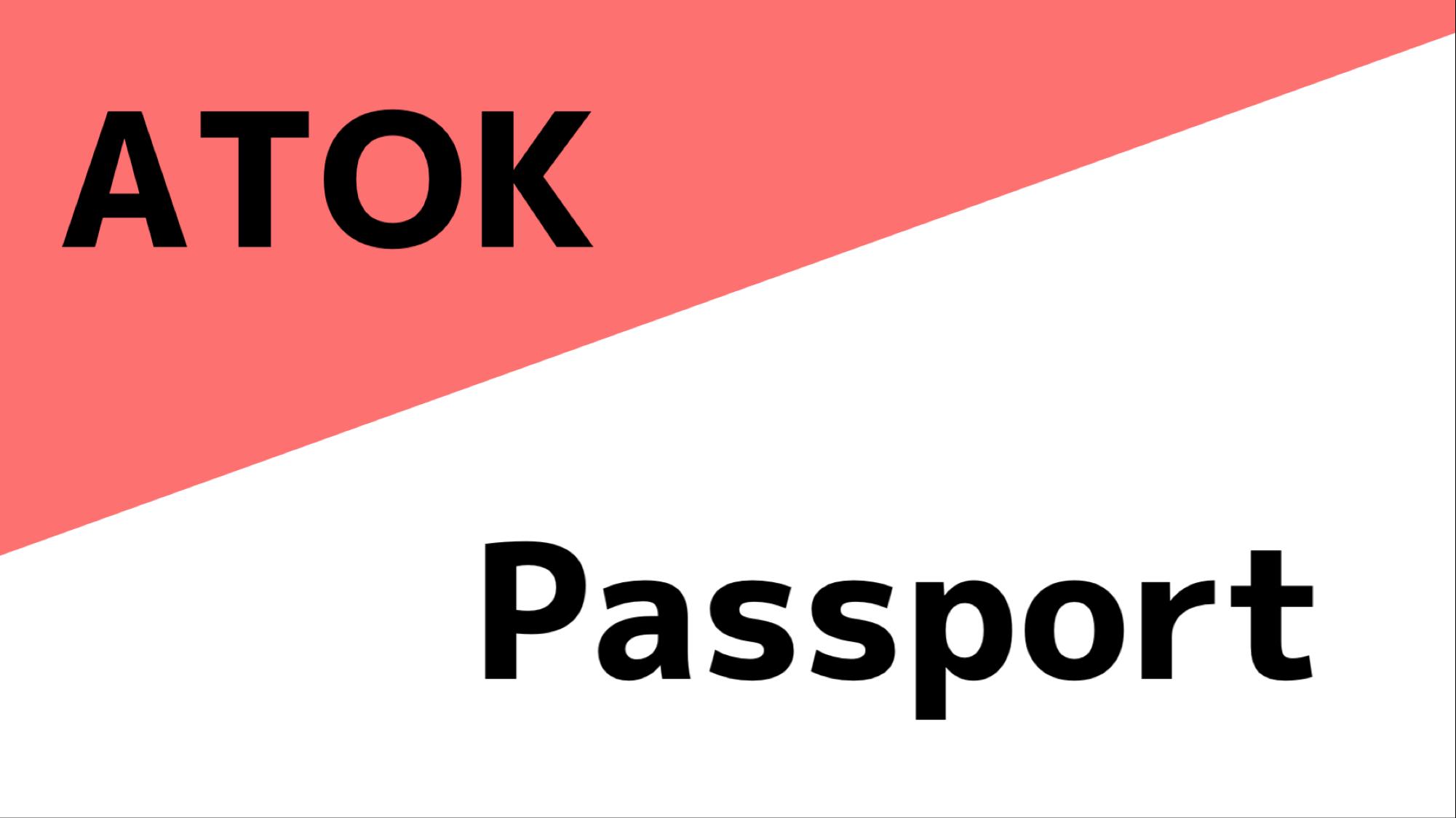ATOK Passportは日本語変換ソフトの枠組みを超えたツールになった