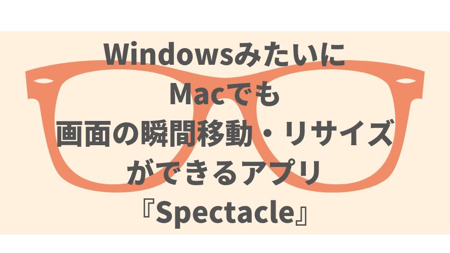 Windowsの様にMacでも画面の瞬間移動・リサイズができるアプリ『Spectacle』