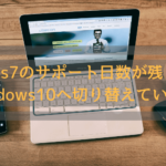 Windows7のサポートは切れた。Windows10へ切り替えていこう