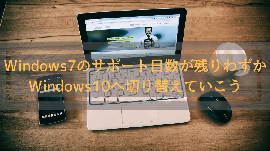 Windows7のサポート日数が残りわずか、Windows10へ切り替えていこう