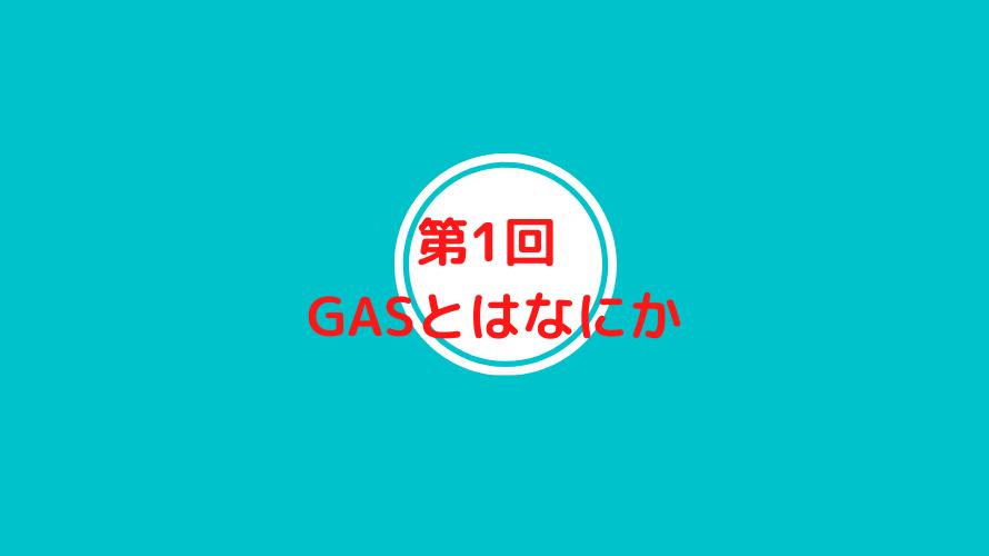 【GAS講座】第1回GASとはなにか?