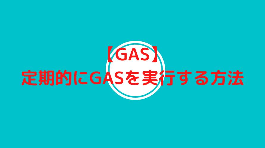 【GAS】定期的にGASを実行する方法