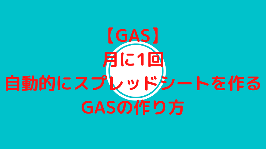 【GAS】月に1回自動的にスプレッドシートを作るGASの作り方