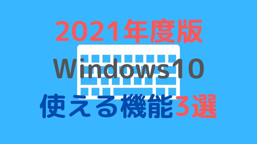 2021年度版 使って分かったWindows10の良い機能3選