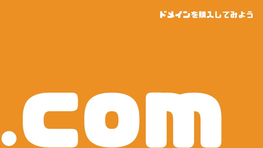 【初めてのドメイン】お名前ドットコムのドメイン購入方法