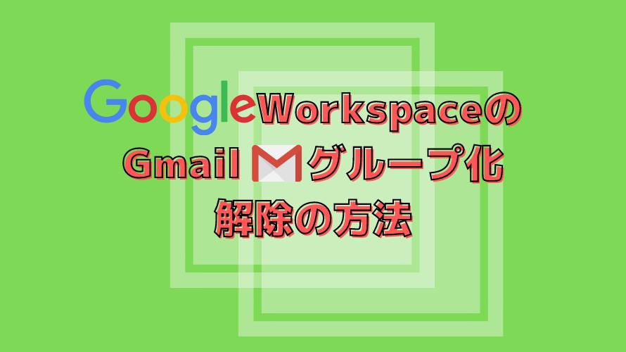 【GoogleWorkspace】メールがグループ化するので解除する方法