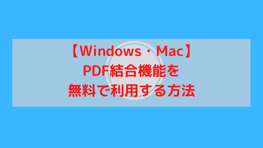 【Windows・Mac】PDF結合機能を無料で利用する方法