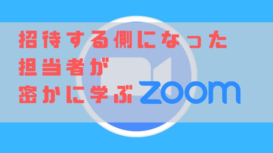 招待する側になってしまった担当者が密かに学ぶZoomの使い方