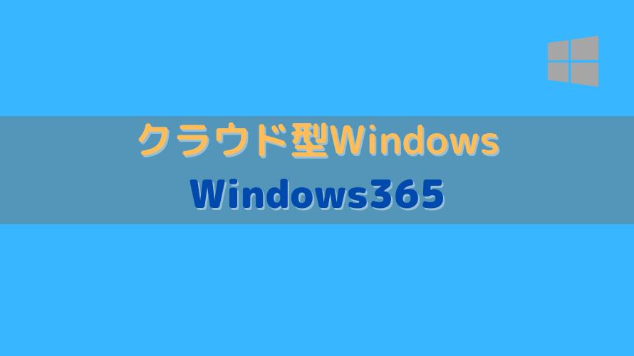 クラウド型Windows『Windows365』